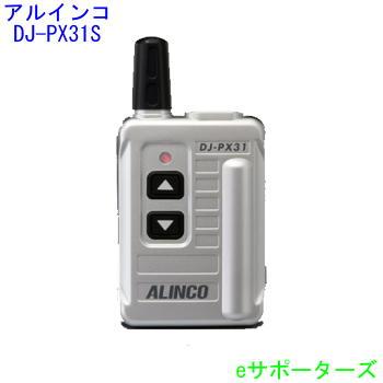 DJ-PX31Sアルインコ インカム トランシーバー【あす楽対応】