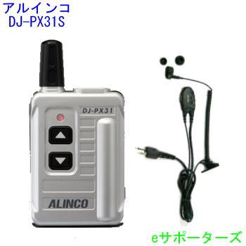【DJ-PX3 後継モデル】DJ-PX31シルバー&EME-34Aアルインコ インカム トランシーバー【あす楽対応】