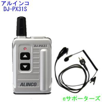 【DJ-PX3 後継モデル】DJ-PX31シルバー&EME-49Aアルインコ インカム トランシーバー【あす楽対応】