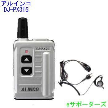 【DJ-PX3 後継モデル】DJ-PX31シルバー&EME-51Aアルインコ インカム トランシーバー【あす楽対応】