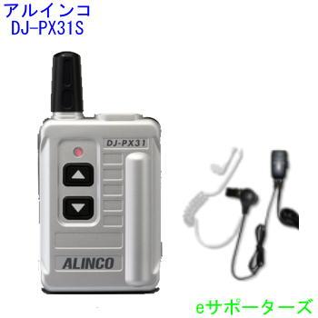 【DJ-PX3 後継モデル】DJ-PX31シルバー&DEM20Mアルインコ インカム トランシーバー【あす楽対応】