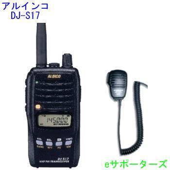 DJ-S17L&MS800Sアルインコ アマチュア無線機&ハンドマイク