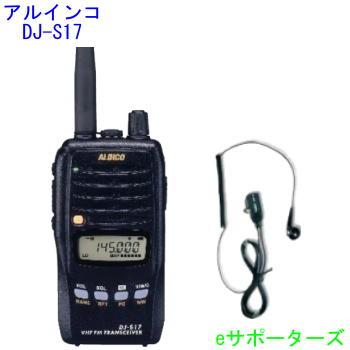 DJ-S17L&DP-11Sアルインコ アマチュア無線機&イヤホンマイク