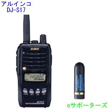 DJ-S17L&SRH805Sアルインコ アマチュア無線機&ミニアンテナ