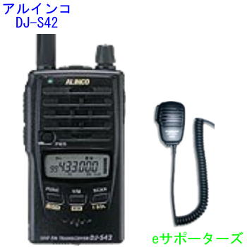【即日発送・送料無料(沖縄県への発送不可)】DJ-S42&MS800Mアルインコ アマチュア無線機&スピーカーマイク