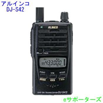DJ-S42アルインコ アマチュア無線機430MHz 1Wハンディ