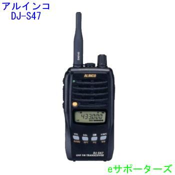 DJ-S47Lアルインコ アマチュア無線機ハンディ DJS47L