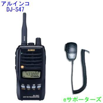 DJ-S47L&MS800Sアルインコ アマチュア無線機&ハンドマイク