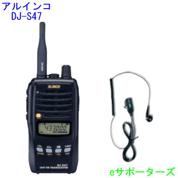 DJ-S47L&DP-11Sアルインコ アマチュア無線機&イヤホンマイク