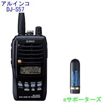 DJ-S57L&SRH805Sアルインコ アマチュア無線機ハンディ【DJ-S57】&ミニアンテナ