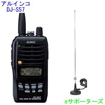 DJ-S57L&MR77Sアルインコ アマチュア無線機ハンディ(DJ-S57)&マグネットアンテナ