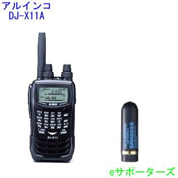 DJ-X11A&SRH805S広帯域受信用アンテナ付!アルインコ 広帯域受信機(レシーバー)(DJX11A)エアバンド受信向け