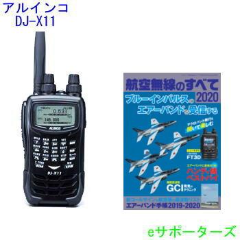 DJ-X11A (DJX11A)&航空無線のすべて2020アルインコ 広帯域受信機(レシーバー)エアバンド受信向け