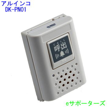 DK-PN01【送料無料(沖縄県への発送不可)】アルインコ 特定小電力ワイヤレスコール