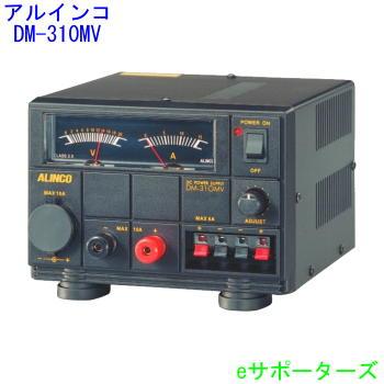 DM-310MV(DM310MV)アルインコ 安定化電源