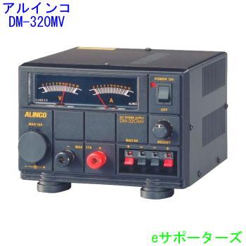 DM-320MV(DM320MV)アルインコ 安定化電源