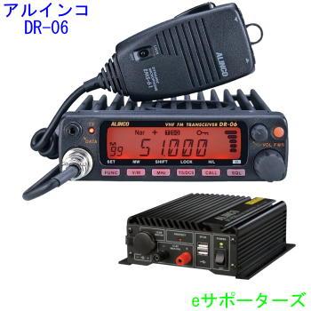 DR-06DX&DT-920アルインコアマチュア無線機とDC-DCコンバーター