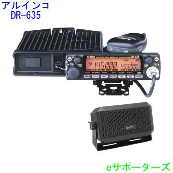 DR-635DV&CB980アルインコアマチュア無線機 20Wモービル&外部スピーカーDR-620DVの後継
