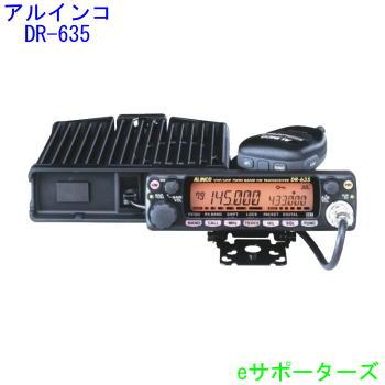 DR-635DVアルインコ アマチュア無線機モービル機【DR635DV】