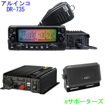 DR-735H&CB980&DT-920アルインコアマチュア無線機 DR735H