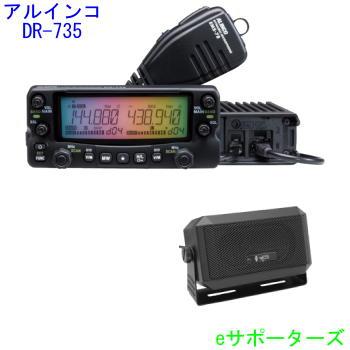DR-735D&CB980アルインコアマチュア無線機 DR735D