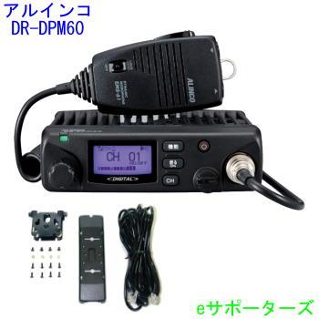 【セパレートキットセット】DR-DPM60&EDS-9アルインコ 登録局車載用デジタル簡易無線機