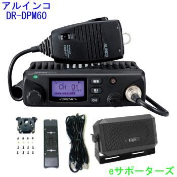 【セパレートキット&外部スピーカーセット】DR-DPM60&EDS-9&CB980アルインコ 登録局車載用デジタル簡易無線機