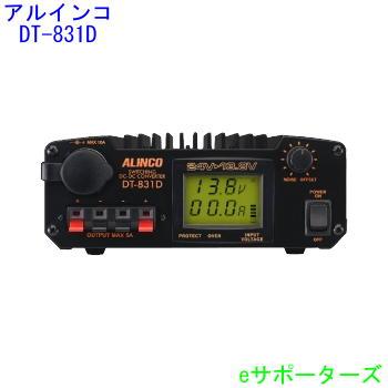 DT-831D(DT831D)アルインコ DC-DCコンバーター30A