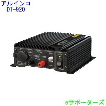 DT-920アルインコ DC-DCコンバーターDT920