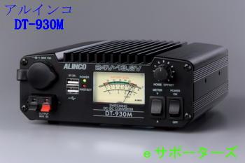 DT-930Mアルインコ DC-DCコンバーターDT-830Mの後継