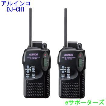 ポイント5倍【即日発送】アルインコDJ-CH1(DJCH1)2台セット