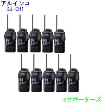 ポイント10倍 送料無料 沖縄県への発送不可 アルインコ 特定小電力トランシーバー20チャンネルタイプ 流行 DJ-CH1 DJCH1 10台セット低予算で選ぶならこれ 至高 DJCH11 インカム 10台セットアルインコ DJ-CH9 DJCH9 の後継 トランシーバーDJ-CH11