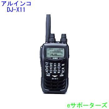 DJ-X11アルインコ 広帯域受信機(レシーバー)ノーマルor航空無線or鉄道無線タイプ