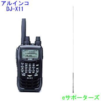 DJ-X11&SRH789【ポイント5倍】アルインコ 広帯域受信機(レシーバー)ノーマルor航空無線(エアーバンド)or鉄道無線タイプ