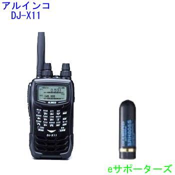 DJ-X11&SRH805Sアルインコ 広帯域受信機(レシーバー)DJX11ノーマルor航空無線(エアーバンド)or鉄道無線タイプ