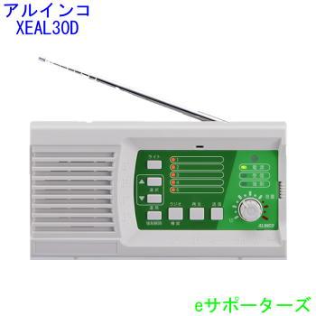 アルインコデジタル簡易無線(登録局)戸別受信機XEAL30D(XEAL-30D)デジタル簡易無線機をマイク代わりにして行う戸別放送を受信するレシーバー兼特定小電力無線トランシーバーです。