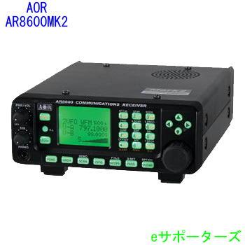 【ポイント5倍】AOR(エーオーアール)デスクトップレシーバー 広帯域受信機AR8600MK2