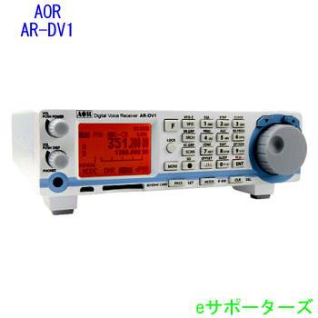 AR-DV1AOR(エーオーアール)デジタルボイスレシーバー【ARDV1】