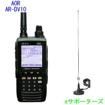 AR-DV10&MR77B【マグネットアンテナプレゼント】AOR(エーオーアール)ハンディデジタル対応広帯域受信機