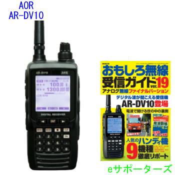 AR-DV10【おもしろ無線受信ガイド(本)Ver.19プレゼント】AOR(エーオーアール)ハンディデジタル対応広帯域受信機