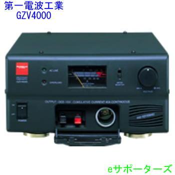【即日発送】GZV4000第一電波工業(ダイヤモンド)スイッチング電源