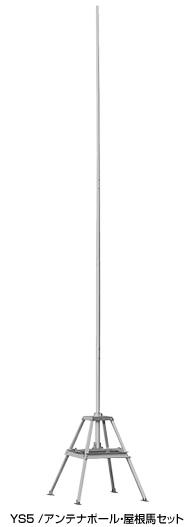 【代引・他の商品同梱発送不可】YS-5 (YS5)第一電波工業(ダイヤモンド)アンテナポール・屋根馬セット