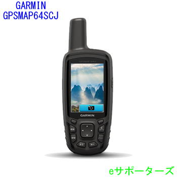 GPSmap64SCJ 日本語版ハンディGPS デジタルカメラ搭載高感度なGPSとGLONASSレシーバみちびき対応