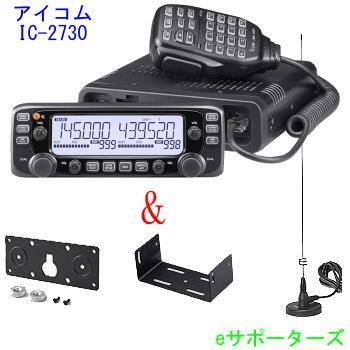 【ご予約】IC-2730&MR77&MBF-4(モービルブラケット)&MBA-5(コントローラーブラケット)プレゼントアイコム アマチュア無線機