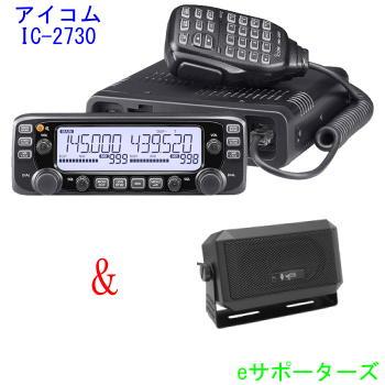 IC-2730D&CB980(外部スピーカー)アイコム アマチュア無線機144/430MHz 50Wモービル機