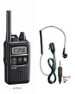 【即日発送】アイコムIC-4300(IC-4300B)黒&DP-11Sインカム トランシーバー&イヤホンマイクのお買い得セット