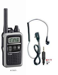 【即日発送】アイコムIC-4300(IC-4300S)銀&DP-11Sインカム トランシーバー&イヤホンマイクのお買い得セット