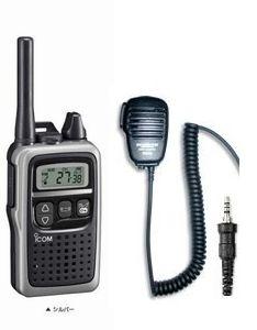 アイコム IC-4300(IC4300)銀&MS800S(ハンドマイク)