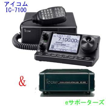 IC-7100M&AT-180オートアンテナチューナーセットアイコム 50W オールモード アマチュア無線機D-STAR対応モデル