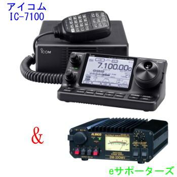 【送料無料(沖縄県を除く)】アイコム IC-7100S&DM-330MVスイッチング電源セットアイコム オールモード アマチュア無線機 20WD-STAR対応モデル